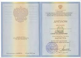Медиаторы Двадцать первый арбитражный апелляционный суд Диплом магистра