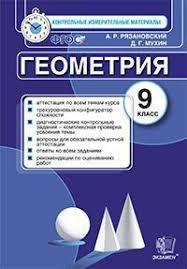 Геометрия класс Контрольные измерительные материалы ФГОС  Геометрия 9 класс Контрольные измерительные материалы ФГОС