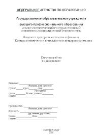 Оформление титульного листа реферата курсовой работы диплома по  Рисунок 4