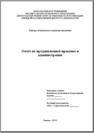 Титульный лист курсовой работы вгу скачать файл Исторические  Файл Титульный лист курсовой работы вгу Методические рекомендации