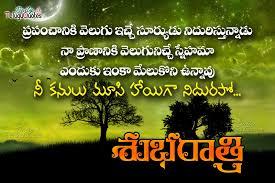 Good Quotes Good Night Quotes In Telugu Hd