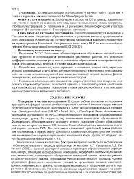 ТИМОШЕНКО Евгения Петровна pdf 2013 Публикации По теме диссертации опубликовано 19 научных работ среди них 3