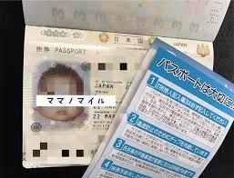 実践編コツがあります赤ちゃんのパスポート写真 ママノマイル