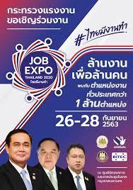 JOB EXPO THAILAND 2020' แฮชแท็ก ThaiPhotos: 31 ภาพ