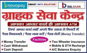 Rbl Bank Csp Service In Patna Sadikpur By Smart Info