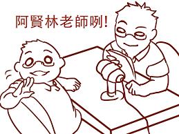 阿賢林老師咧