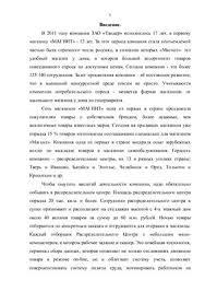 Отчет по практике на предприятии ЗАО Тандер Магнит doc Все  Отчет по практике на предприятии ЗАО Тандер Магнит