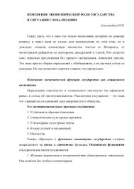 Темы дипломных работ по кафедрам ФГП ИЗМЕНЕНИЕ ЭКОНОМИЧЕСКОЙ РОЛИ ГОСУДАРСТВА В