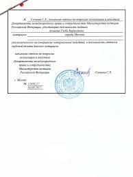 Легализация диплома Бюро переводов Либете  Легализация