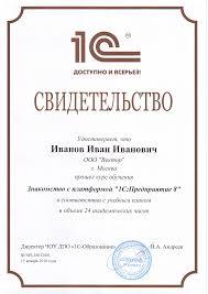 Казахстан Курс Управление производством и ремонтами в прикладном  После обучения выдается свидетельство фирмы