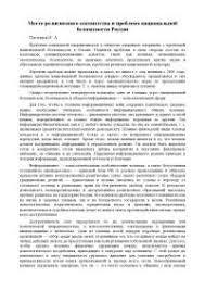 Реферат на тему Место религиозного сектантства и проблема  Реферат на тему Место религиозного сектантства и проблема национальной безопасности России