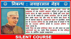 silent course google essay on jawaharlal nehru in hindi jawaharlal nehru hindi essay