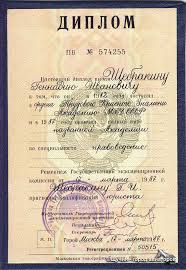 фотографии из альбома Геннадия Ивановича Шебракина диплом об окончании академии МВД