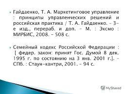Презентация на тему Диссертация и автореферат диссертации  3 Гайдаенко