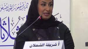 من هي الكاتبة السعودية شريفة الشملان؟ - خليج 24