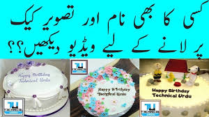 Make Online Happy Birthday Cake Pictures Editing By Write Your Name