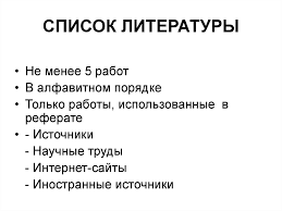 Школьный реферат Этапы работы презентация онлайн  СПИСОК ЛИТЕРАТУРЫ