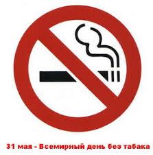 Вред курения на организм человека Всемирный день без табака отличный повод бросить курить