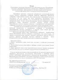 Диссертационный совет при ВИУА им Прянишникова ЦИНАО ВНИИ  Отзыв Куликовой Е И