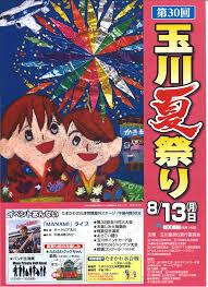 第30回玉川夏祭り福島県玉川村