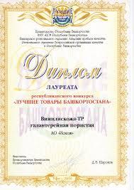 АО ИСКОЖ  3 Диплом победитель в конкурсе Лучшие товары Башкортостана кожа Уфа 2016 3 Диплом За большой вклад в формирование национального