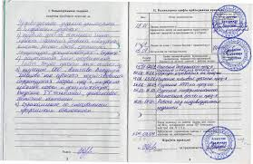 Заполнение отчёта и дневника по практике