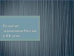 Презентация Развитие экономики России в ХХ веке Презентации  Развитие экономики России в xx веке