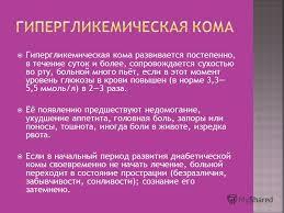 Презентация на тему Кетоацидотическая кетоацидемическая кома  14 Гипергликемическая
