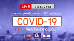 ถ่ายทอดสดแถลงข่าวศูนย์บริหารสถานการณ์โควิด-19 (ศบค.) จากตึกสันติไมตรี  ทำเนียบรัฐบาล - YouTube