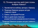 Почему местом действия выбран кавказ в поэме мцыри