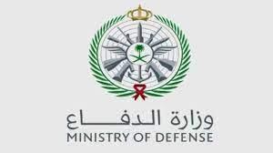 كلية وزارة الدفاع  😔 رابط تقديم وزارة الدفاع للثانوي 1442