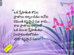 Beautiful Friendship Quotes Telugu Best of Beautiful Friendship Quotes Telugu Quotes Design Ideas