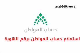 طريقة ورابط استعلام حساب المواطن برقم الهوية وتقديم طلب اعتراض - عرب 360