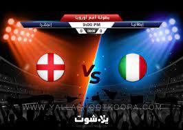 يلا شوت مشاهدة مباراة إنجلترا وإيطاليا بث مباشر بدون تقطيع
