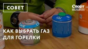 Как выбрать <b>газ</b> для горелки. Рассказывает Сергей Савельев ...