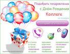 Поздравления с днем рождения коллегам по работе женщинам