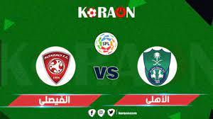 موعد مباراة الاهلى والفيصلي في الدوري السعودي موسم 2021-2022 - موقع كورة أون