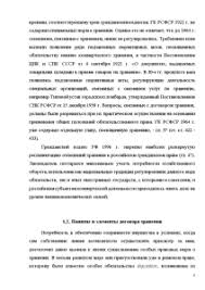 Договорная работа договор хранения Курсовая юридические  Курсовая Договорная работа договор хранения 6