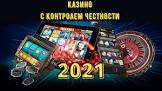Casino X — превью игр и бонусов на 2021 год