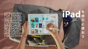 旅行にipadを持って行く使い道は持ち物チェックリストアプリ2選