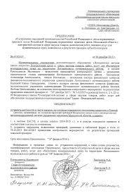 Документы Контрольный орган в сфере закупок товаров работ   Об утверждении Плана проведения плановых проверок по осуществлению контрольных мероприятий на 2016 год в сфере закупок и в бюджетно финансовой сфере