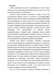 Анализ внешней и внутренней среды организации Курсовые работы  Анализ внешней и внутренней среды организации 23 01 13