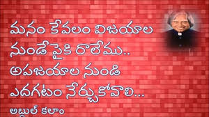 20 Abdul Kalam Inspirational Quotes On Life In Telugu