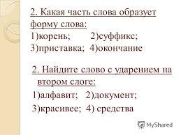 Презентация на тему Контрольный тест по русскому языку за  3 2