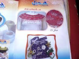 مجلة هديل للخياطة الجزائرية موديلات قنادر و فساتين و صدور الكروشي Images?q=tbn:ANd9GcS6SetrEuTQIYg4iHiKqcUgp3vVzrApx1VVpc7HLPRoCyqSMr8oxw