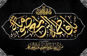 Image result for شهادت حضرت معصومه
