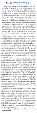 essay on ldquo war blessing or curse rdquo in hindi