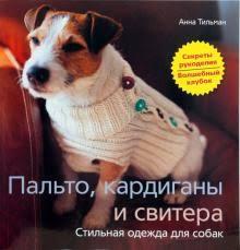 """Книга: """"<b>Пальто</b>, <b>кардиганы</b> свитера. Стильная одежда для собак ..."""