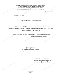 Диссертация на тему Интегрирующая роль маркетинга в системе  Диссертация и автореферат на тему Интегрирующая роль маркетинга в системе управления предприятиями российского рынка товаров