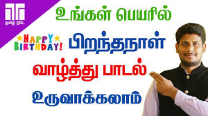 Create Happy Birthday Song In Your Name Tamil Today